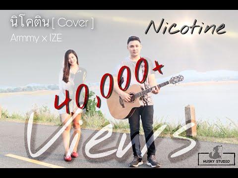 นิโคติน Nicotine - Mirrr   [ Cover ] Armmy X IZE