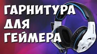 Гарнитура для ГЕЙМЕРОВ Sades SA - 903 | Есть ли 7.1 ? | Нужна ли игровая гарнитура?