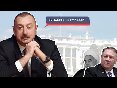 Блестящий ход Алиева - США И ИРАН НЕ ОЖИДАЛИ !!! | Вот почему Израиль и Азербайджан дружат