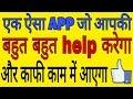 एक App जो आपके फ़ोन के लिए बहोत बहोत जरुरी है और बहोत काम का भी है !!!By Technical Friends