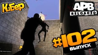 ДЕТРИТ КОМПЛИТ / GamersFirst [APB Reloaded]#102