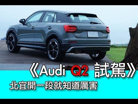 《Audi Q2 試駕》北宜開一段就知道厲害!