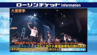 Maki Ohguro 2017-2018 Live-STEP!! ~ Higher↗↗Higher↗↗中年よ熱くなれ...