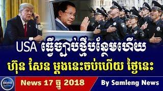 អាមេរិក ធ្វើច្បាប់ថ្មីបន្ថែមដាក់ទោសលោក ហ៊ុន សែន និងមន្រ្តីបក្សពួក, Cambodia Hot News, Khmer News