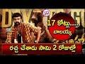 17 కోట్లు....బాలయ్య రచ్చ చేశాడు సామి 2 రోజుల్లో || Jai Simha 2 Days Collections