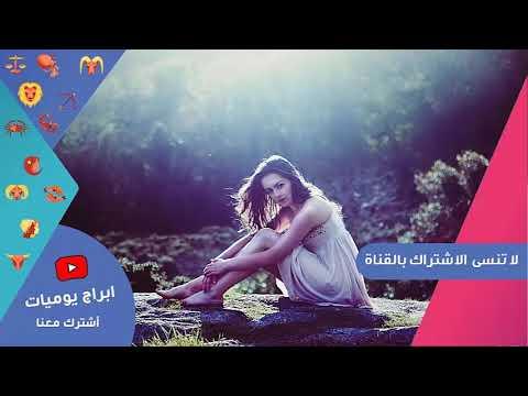 Photo of ابراج اليوم الجمعة 2020/5/29 توقعات الابراج وحظك اليوم – عالم الابراج