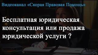 видео бесплатная юридическая консультация по телефону