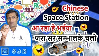 Chinese space station in coming down stay away and be safe. जरा संभल के चलो भइया  😀 ( Hindi)