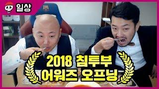 【2018 침투부 어워즈】 중화요리를 곁들인 오프닝