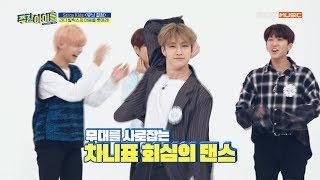 """[Weekly Idol] 차니표 회심의 댄쓰! """"아모르…"""