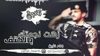 اروع شيلة تخرج زهت نجمتك بالكتف يا ضابط الميدان باسم محمد تخرج عسكر للاستفسار 0556393230
