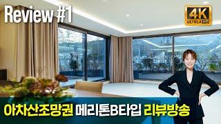 방송인 조영지의 워커힐메리톤B타입 리뷰방송1부 Luxu…