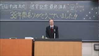 Professor AIDA Toshio's Last Lecture  相田利雄教授 最終講義