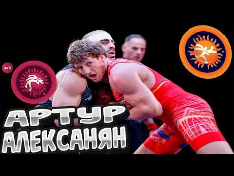 Артур Алексанян на чемпионате европы 2020 | WRESTLING HIGHLIGHTS 2020