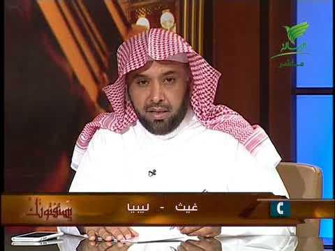 فتاوى العلماء:يستفتونك مع الشيخ : أ.د عبدالله بن ناصر السلمي  4-8-1439هـ