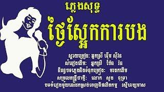 ថ្ងៃស្អែកការបង ភ្លេងសុទ្ធ ហ៊ឹម ស៊ីវន, Sa Ek Kar Bong, Karaoke Khmer for sing