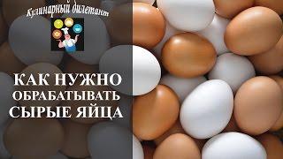 видео Нужно ли мыть яйца перед едой?