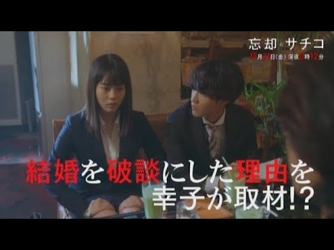 【ドラマ24】忘却のサチコ 第11歩