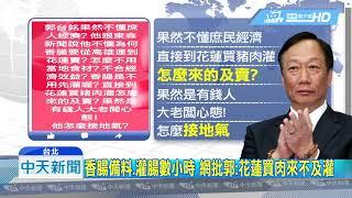 20190609中天新聞 郭酸「挺韓香腸」不符成本 網友:郭不懂庶民經濟