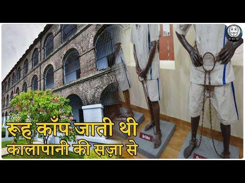 काला पानी के सज़ा के नाम से ही क्यों डरते थे लोग ? // Kalapani Jail - Cellular Jail Prison History