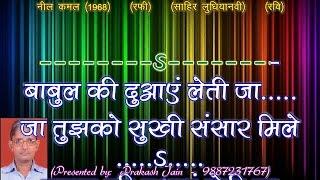 Babul Ki Duaen Leti Ja (3 Stanzas) Karaoke With Hindi Lyrics (By Prakash Jain)