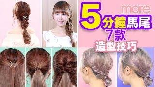 Hair 7款5分鐘馬尾造型 適合夏天可愛鬢辮、編髮小技巧、不同風格髮髻 髮型教學重溫