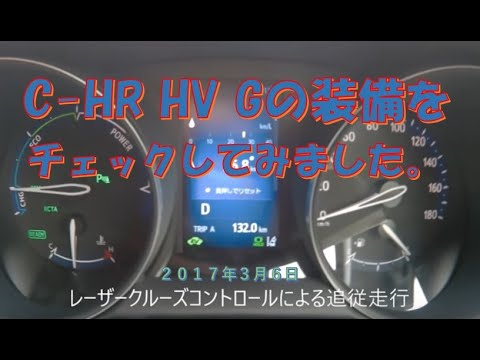 C-HR HV Gの装備をチェックしてみました。I checked the equipment of C - HR HV G.