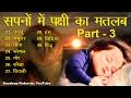 सपनों में पक्षी देखने का मतलब और उनका फल Part 3 Meaning of Dreams Hindi