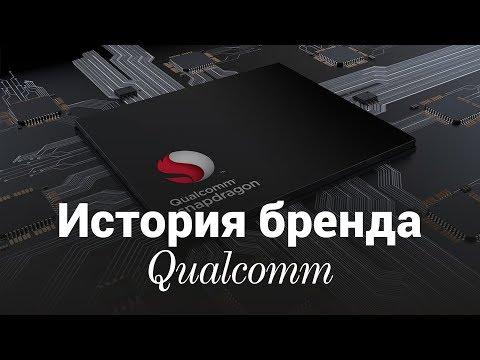 История Qualcomm