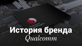 История Qualcomm