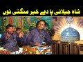 Shah-e-Jilani Pa De Khair Mangti Nu (NAZIR EJAZ FARIDI QAWWAL)