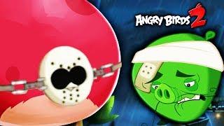 ЗЛЫЕ ПТИЧКИ 2  ДЖЕЙСОН ПРОТИВ КОРОЛЯ СВИНЕЙ Мультяшная игра для детей Angry Birds 2