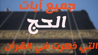 تلاوة رائعة لايات الحج من القران الكريم | اسلام صبحي
