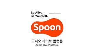 [Spoon l 스푼] 오디오 라이브 플랫폼 스푼_Be…