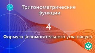 Тригонометрия | Доказательство формулы | Синус