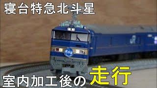 鉄道模型Nゲージカントレール走行・室内加工後のKATO 24系寝台特急北斗星