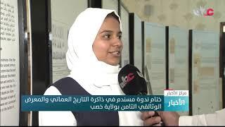 ختام ندوة مسندم في ذاكرة التاريخ العماني والمعرض الوثائقي الثامن بولاية خصب