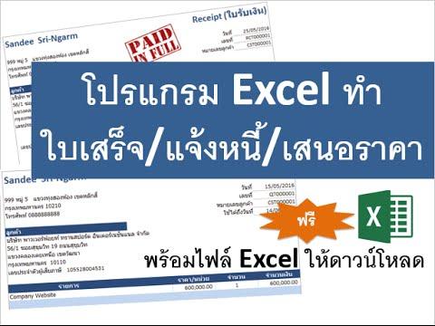 ใช้ Excel ออกใบเสร็จ ใบแจ้งหนี้ ใบเสนอราคา (โหลดได้เลย)