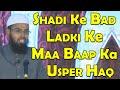 Shaadi Ke Baad Ladki Ke Maa Baap Ka Uspar Kya Haq Hai By Adv. Faiz Syed Mp3