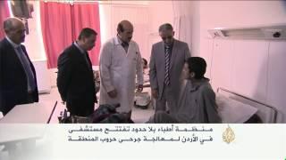 مستشفى بالأردن لمعالجة جرحى الحروب