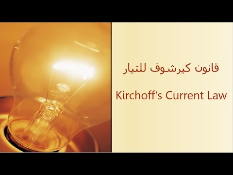 قانون كرشوف للتيار Kirchhoff's Current Law | دوائر كهربية Electric Circuits #7