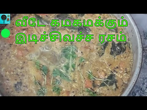 how-to-make-dichivaccha-rasam?/ingredient-ground-rasam/வீடே-கமகமக்கும்-இடிச்சிவச்ச-ரசம்