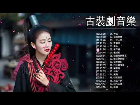 古裝劇音樂 2020 - 宮廷劇主題曲 - 古装剧歌曲合集 - 超好听的古装剧音乐原声 - 中国风音乐在线听