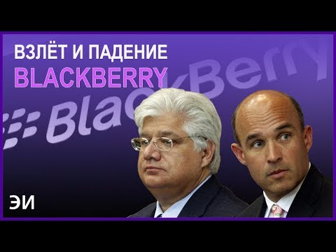 Взлёт и падение BlackBerry