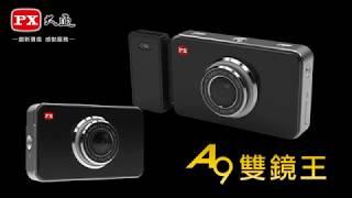 PX大通A9雙鏡王「Smart IQ」「創新雙鏡」高畫質行車記錄器