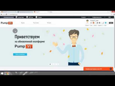 Раскрутка видео на PumpYT