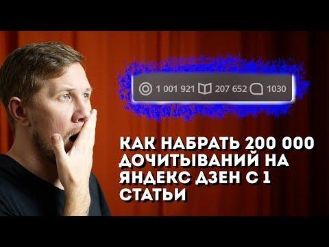 Как набрать 200 000 дочитываний на Яндекс Дзен с одной статьи