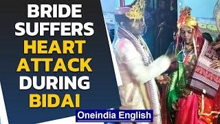Bride suffers heart attack, dies during Bidaai | Oneindia News