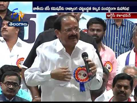 Union Minister Venkaiah Naidu Felicitated | by BC Community Leaders | at Hyderabad