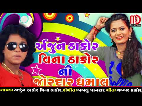 New Gujarati Song 2018 | Arjun Thakor & Vina Thakor Ni Jordar Dhamaal | Latest Songs |